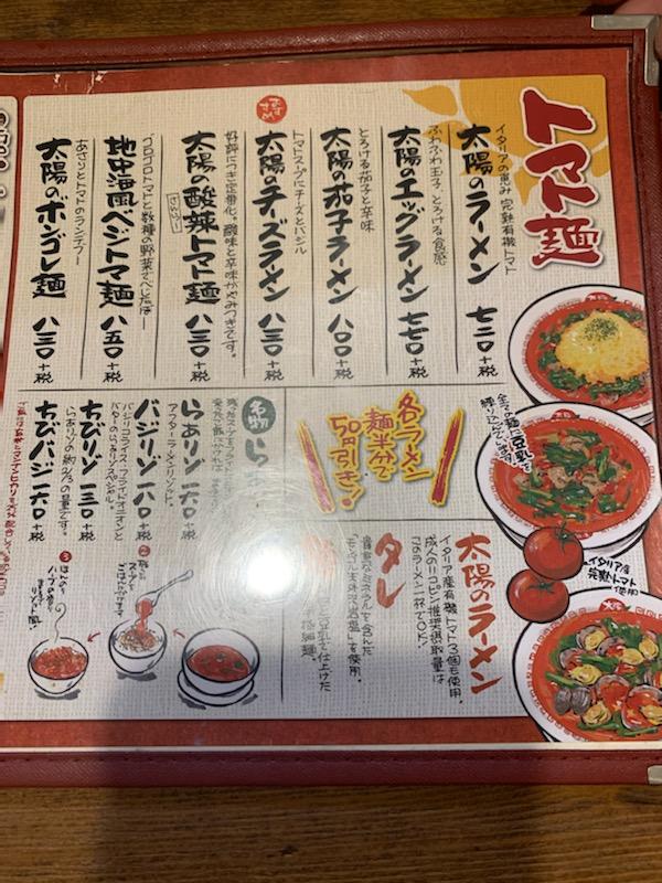 太陽のトマト麺メニュー