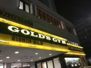 ゴールドジムノース東京