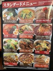 東麺房メニュー