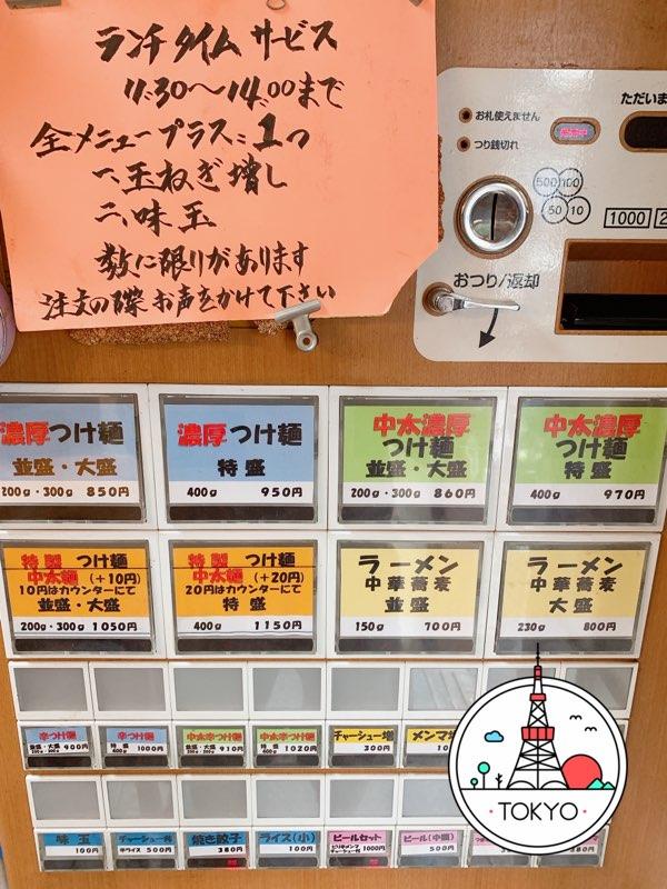 麺吉券売機