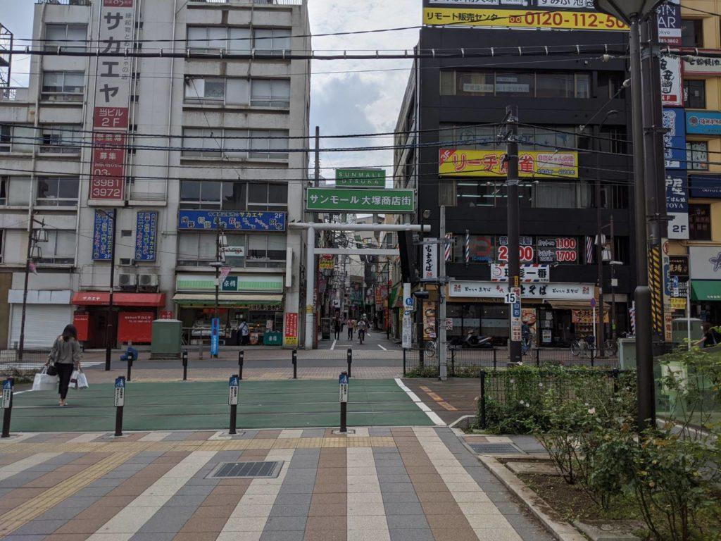 大塚駅南口