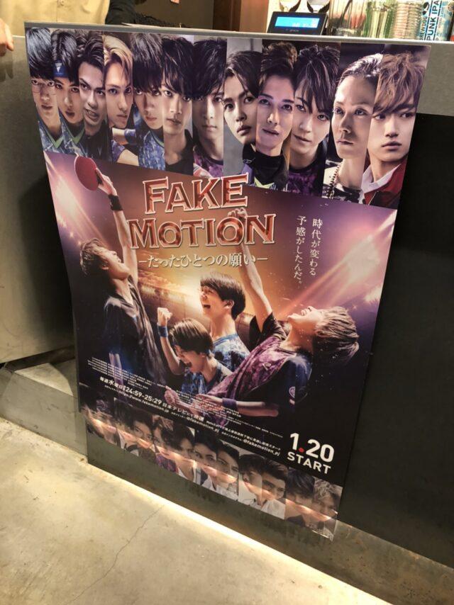 fakemotion
