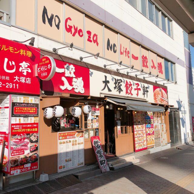 大塚餃子軒