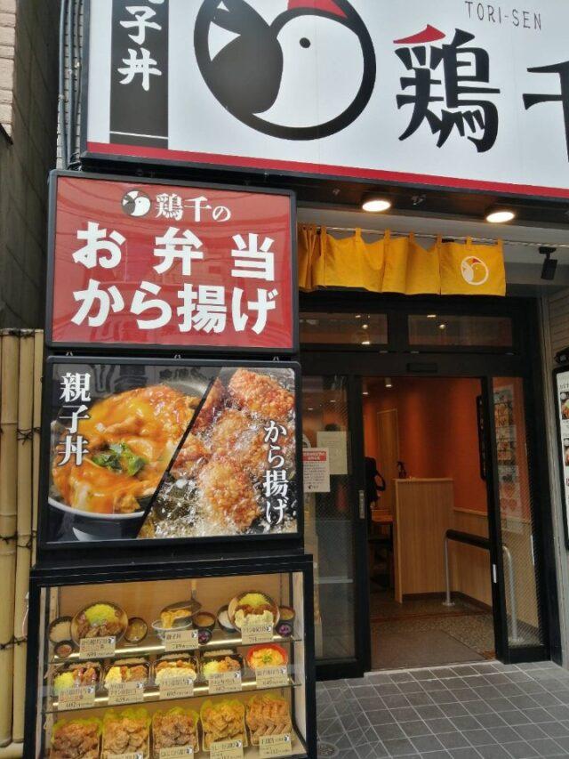 鶏千大塚店